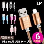【お買い得セール40%OFF】usbケーブル iPhone用 カラフル USBケーブル 1m iPhone用 スマホ充電ケーブル データ転送 断線しにくい 保護 丈夫
