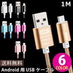 【お買い得セール40%OFF】usbケーブル Android用 カラフル microUSBケーブル 1m アンドロイド用 マイクロ USB スマホ充電ケーブル データ転送 断線しにくい