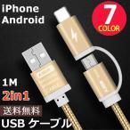 iPhone/Android両用USBケーブル 2in1 1m microUSBケーブル アンドロイド用USBケーブル マイクロ USB スマホ充電ケーブル 断線しにくい