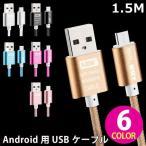 【お買い得セール40%OFF】usbケーブル Android(アンドロイド)用 microUSBケーブル 1.5m マイクロ USB スマホ充電ケーブル データ転送 断線しにくい