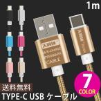 Yahoo!ウォールステッカー本舗【お買い得セール40%OFF】micro usbケーブル TypeC Type-C タイプC カラフル USBケーブル 1.0m スマホ充電ケーブル データ転送 断線しにくい 保護 丈夫