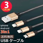iphone 用 Android 用 3in1 usbケーブル micro USB ケーブル 全3色 アンドロイド 用 マイクロ USB スマホ充電ケーブル 断線しにくい 保護 丈夫