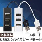 USBハブ usbハブ 4ポート かわいい USB2.0対応 小型 高速有線LAN かわいい 縦型 バスパワー ハイスピードモード