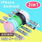 (お買い得セール40%OFF)iPhone ケーブル usbケーブル 充電 断線しにくい micro usb ケーブル 充電 1m 巻き取り式