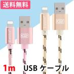 ショッピング充電 iPhone ケーブル usbケーブル 充電 断線しにくい 保護 丈夫 iphone usb ケーブル 充電 1m 全5色 iphoneケーブル