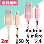micro USBケーブル マイクロUSB Android用 アンドロイド用 2m 充電ケーブル スマホケーブル 全2色 断線しにくい Android 充電器