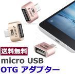 micro usb OTG 変換 アダプター Android アンドロイド スマホ タブレット usb ケーブル ホスト 変換 マウス接続 キーボード ゲームコントローラー