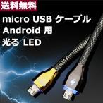 Android 用 micro USB ケーブル アンドロイド 断線しにくい 全2色 アンドロイド 用 マイクロ USB 充電ケーブル 1m 光る LED スマホケース 携帯ケース