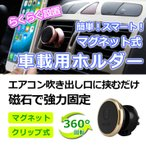 (お買い得セール40%OFF)車載ホルダー マグネット スマホホルダー エアコン スマホスタンド 車 iPhone 磁石 Android 360度回転