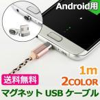 (お買い得セール20%OFF)Android 用 micro USB ケーブル マグネット アンドロイド 断線しにくい マイクロ USB 充電ケーブル 1m