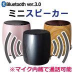 ショッピングbluetooth ブルートゥース スピーカー 高音質 iPhone Bluetooth3.0 ミニ マイク内蔵 超小型 超軽量 ワイヤレス 通話可 アイフォン