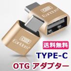 Type-C OTG 変換 アダプター タイプC mac 変換コネクター 変換プラグ スマホ タブレット マウス接続 キーボード ゲームコントローラー