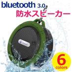 スピーカー Bluetooth 防水 コンパクト ワイヤレス 高音質 iPhone マイク内蔵 IP65 通話可 大音量 防塵 iPod タブレット ブルートゥースお風呂 アウトドア