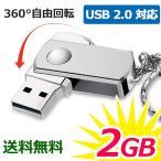 USBメモリー 小型 2GB 衝撃に強い 高速USB2.0 USBフラッシュメモリー キャップレス 回転式 記録用メモリー