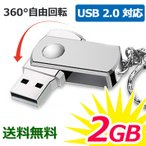 USB��� ���� 2GB ��˶��� ��®USB2.0 USB�ե�å����� ����åץ쥹 ��ž�� ��Ͽ�ѥ��