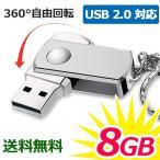 USBメモリー 小型 8GB 衝撃に強い 高速USB2.0 USBフラッシュメモリー キャップレス 回転式 記録用メモリー