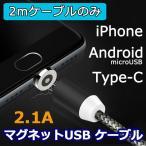 iPhone 充電ケーブル android microUSB Type-C マグネットタイプ (2mケーブルのみ) 磁石 マグネットタイプケーブル 断線しにくい y2