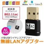 無線LAN アダプター USB ac600 11ac 小型 高速 WiFi デュアルバンド Windows XP/Vista/7/8/10 Mac Linux