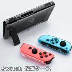 Nintendo Switch 保護ケース 任天堂スイッチ ケース ニンテンドースイッチ ケース ドッグ対応 ハードケース クリア 保護ケース
