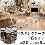 トリムボーダー 幅広 幅20cm×5m単位 マスキングテープ 貼ってはがせる 石目 アンティーク 大理石調 マーブル 壁 床 キッチン 補修 DIY