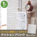 クッションブリックシート壁紙 おしゃれ シール DIY 人気 レンガ調 白 かるかるブリック (壁紙 張り替え) 簡単リフォーム 立体
