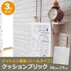 クッションブリックシート お得な3枚セット 壁紙 おしゃれ シール DIY 人気 レンガ調 白 かるかるブリック (壁紙 張り替え) 簡単立体