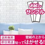 壁紙 はがせる シール のり付き レンガ 壁用 モザイク カッティングシート リメイクシート サンプル