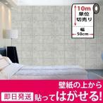 Yahoo!ウォールステッカー本舗壁紙シール はがせる DIY 張り替え シート お得な10mセットのり付き 壁用 北欧 おしゃれ かわいい リフォーム 輸入壁紙 コンクリート