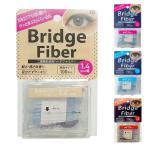 二重テープ アイテープ 二重まぶたテープ クセ付け アイプチ ブリッジファイバー 二重ファイバー (ヌーディ 1.4mm)