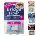 二重テープ アイテープ 二重まぶたテープ クセ付け アイプチ ブリッジファイバー2 二重ファイバー (透明 1.4mm)