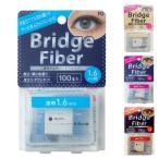 二重テープ アイテープ 二重まぶたテープ クセ付け アイプチ ブリッジファイバー2 二重ファイバー (透明 1.6mm)