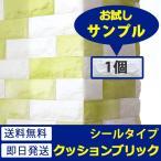 壁紙 レンガ シート シール クッション かるかる リフォーム DIY 軽量 ブリック タイル (壁紙 張り替え) グリーン レンガ柄