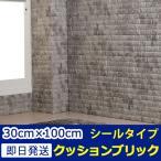 ブリック タイル クッションブリック かるかるブリック 軽量ブリック レンガ シールタイプ ブロック インテリア 壁紙クロス ウォールステッカー