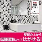 壁紙 シール のり付き おしゃれ シールタイプ キッチン タイル [ブラック] 厚手 リフォーム 貼ってはがせる トイレ 壁紙の上から貼れる壁紙