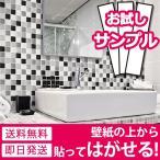 壁紙 シール のり付き おしゃれ シールタイプ キッチン タイル ブラック 厚手 リフォーム 貼ってはがせる トイレ 壁紙の上から貼れる壁紙 サンプル