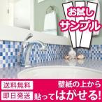 壁紙 シール のり付き おしゃれ シールタイプ キッチン タイル ブルー 厚手 リフォーム 貼ってはがせる トイレ 壁紙の上から貼れる壁紙 サンプル