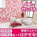 壁紙 シール のり付き おしゃれ シールタイプ キッチン タイル ピンク 厚手 リフォーム 貼ってはがせる トイレ 壁紙の上から貼れる壁紙 サンプル