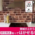 壁紙 シール のり付き おしゃれ シールタイプ キッチン タイル [レンガ] 厚手 リフォーム 貼ってはがせる トイレ 壁紙の上から貼れる壁紙