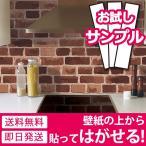 壁紙 シール のり付き おしゃれ シールタイプ キッチン タイル レンガ 厚手 リフォーム 貼ってはがせる トイレ 壁紙の上から貼れる壁紙 サンプル