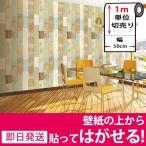 壁紙 シールタイプ レンガ 幅50cm×長さ1m単位 レンガ調 木目調 柄 リメイクシート ウォールステッカー