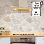 壁紙 レンガ 剥がせる 貼ってはがせるレンガ柄の壁紙シール 幅50cm×1m単位 のり付き 壁用 リメイクシート カッティングシート (壁紙 張り替え)