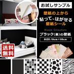 試せるサンプル 壁紙 ブラック系 はがせる シール のり付き 全8種 リメイク アクセントクロス ウォールシート ウォールステッカー リフォーム アンティーク 黒