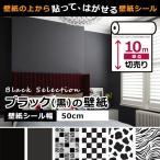 壁紙 ブラック系 はがせる シール のり付き 全8種 10m単位 リメイク アクセントクロス ウォールシート ウォールステッカー リフォーム アンティーク 黒