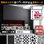 壁紙 ブラック系 はがせる シール のり付き 全8種 30m単位 リメイク アクセントクロス ウォールシート ウォールステッカー リフォーム アンティーク 黒