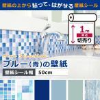 壁紙 ブルー系 はがせる シール のり付き 全8種 1m単位 リメイク アクセントクロス ウォールシート ウォールステッカー リフォーム アンティーク 青