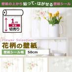 壁紙 花柄 はがせる シール のり付き 全8種 1m単位 リメイク アクセントクロス ウォールシート (壁紙 張り替え) アンティーク フラワー