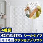 ブリック タイルシール クッションフォーム フォームブリック ブリックシート 貼ってはがせる のりつき 壁紙シール ウォールシール ウォールステッカー