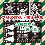 ウォールステッカー 壁 クリスマス クリスマスツリー 雪の結晶 貼ってはがせる のりつき 壁紙シール ウォールシール ウォールステッカー本舗
