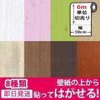 壁紙 壁紙シール 木目調 のりつき のり付き 貼ってはがせる 壁紙の上から貼れる壁紙 和風 木目 無地 お得6mセット 全8種