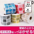 マスキングテープ 幅広 4m単位 壁紙 壁紙用マスキングテープ シール タイル キッチン 全5色 はがせる リメイクシート